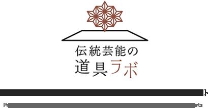 伝統芸能で使う道具類の研究をしている田村民子のサイト