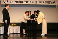 2011.10.19 公益財団法人トヨタ財団2011年度助成金贈呈式