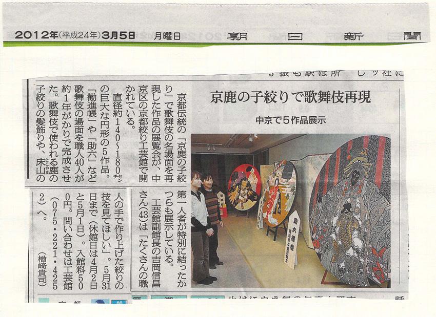 朝日新聞20120305