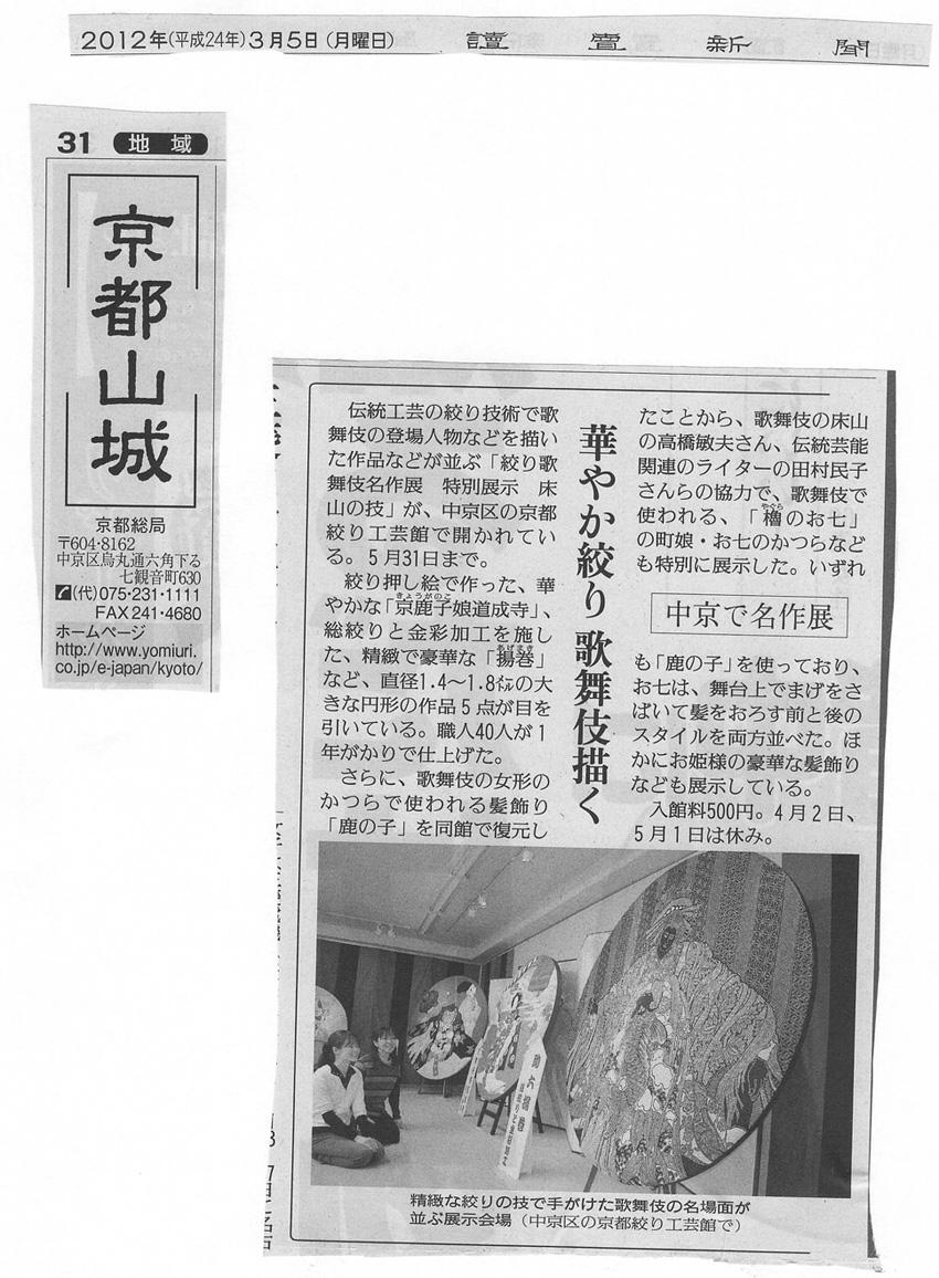 20120305読売新聞