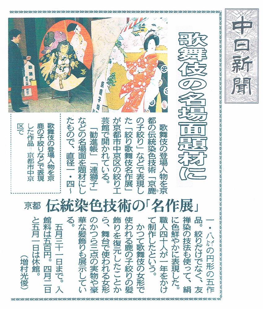 20120317中日新聞