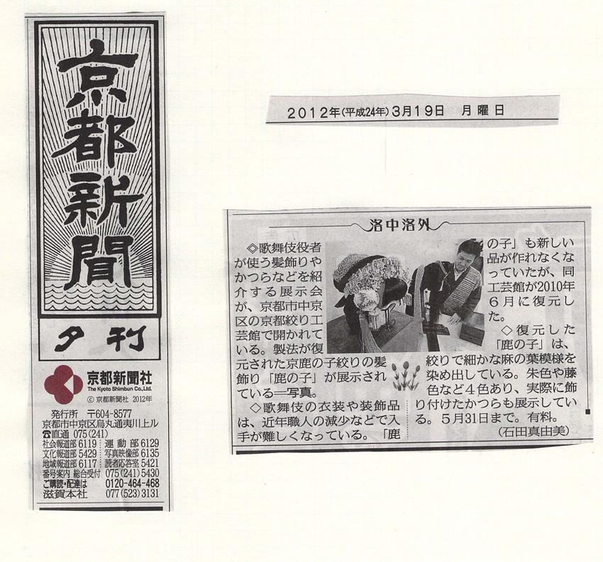 20120319京都新聞夕刊