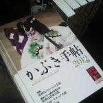 かぶき手帖2012