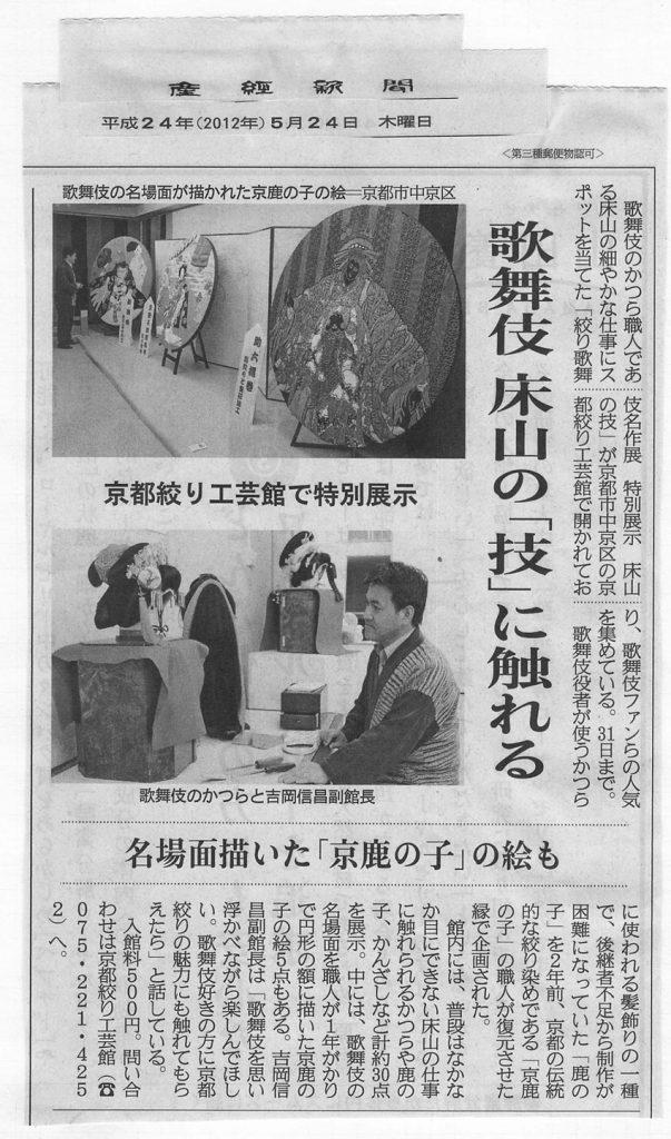 2012年5月24日産経新聞