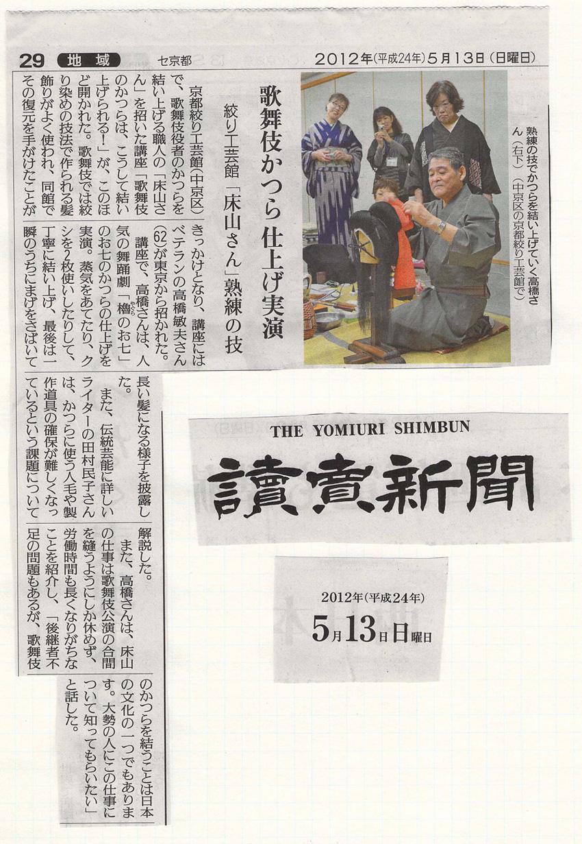 2012年5月13日読売新聞