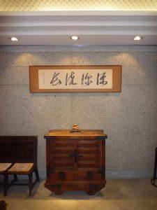 大塚文庫の玄関