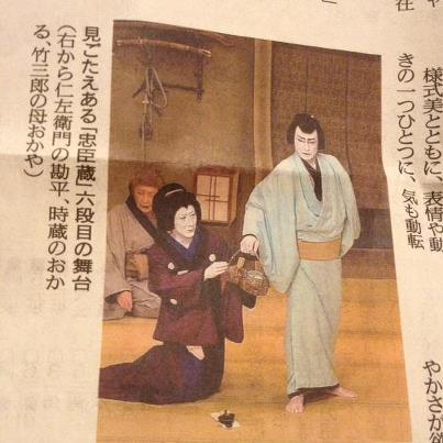 京都新聞おかる