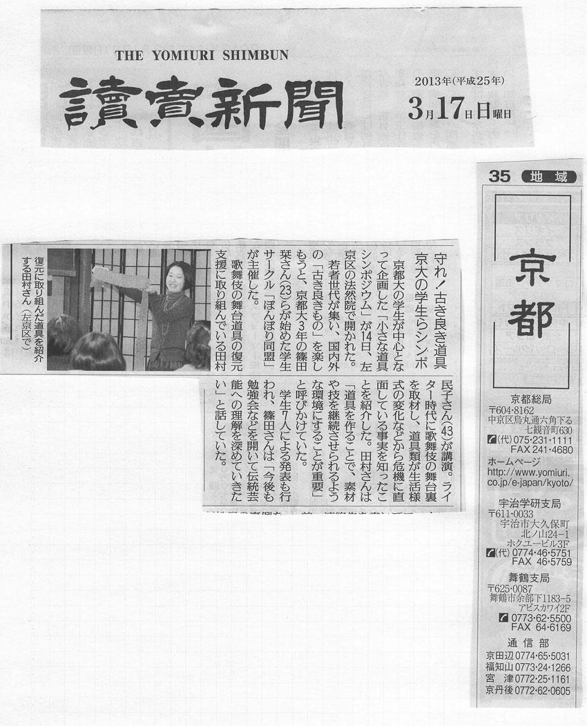 読売新聞・道具シンポ