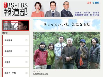 BS-TBSWebサイト