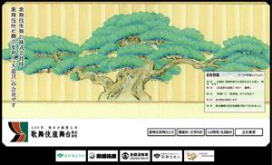 kabukizabutaiweb